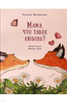 Мама, что такое любовь?, Ульрике Мотшиуниг