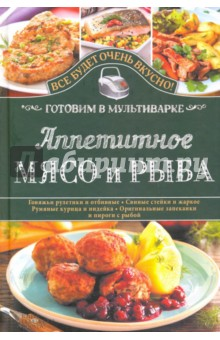 Аппетитное мясо и рыба. Готовим в мультиварке