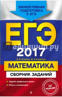 ЕГЭ-2017. Математика. Сборник заданий