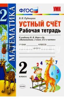 Математика. 2 класс. Устный счет. Рабочая тетрадь к учебнику М. И. Моро и др. ФГОС
