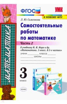 Математика. 3 класс. Самостоятельные работы к учебнику Моро. Часть 2. ФГОС