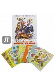 Про малыша-охотника Бачо. Комплект из 9 книг