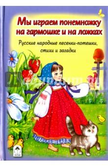 Мы играем понемножку на гармошке и на ложкахСтихи и загадки для малышей<br>Красочно иллюстрированный сборник стихов для малышей.<br>Для чтения взрослыми детям.<br>