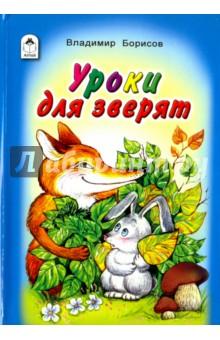 Уроки для зверятСтихи и загадки для малышей<br>Красочно иллюстрированный сборник стихов для малышей.<br>Для чтения взрослыми детям.<br>