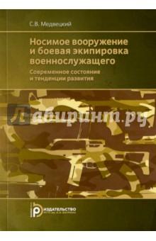 Носимое вооружение и боевая экипировка военнослужащего. Современное состояние и тенденции развития