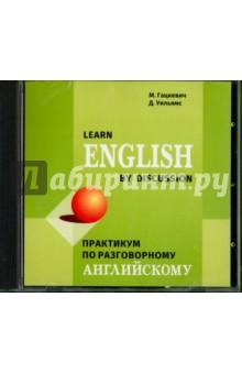 Практикум по разговорному английскому языку (CDмр3)Видеокурсы. Английский язык<br>CDmp3-диск к одноименному учебному пособию.<br>Текст читают Хайди Райнш и Бенджамин Брукс.<br>Длительность записи 350 минут.<br>