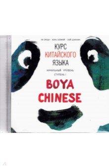 Курс китайского языка Boya Chinese . Начальный уровень. Ступень 1 (CDmp3)