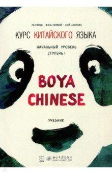 Курс китайского языка Boya Chinese. Начальный уровень. Ступень 1. УчебникКитайский язык<br>Издательство КАРО представляет первое на русском языке издание BOYA, одного из самых известных курсов китайского языка для иностранцев.<br>Полный курс Boya состоит из четырех уровней: начального (две ступени, 1500 лексических единиц, соответствует уровню освоения китайского языка для сдачи экзамена HSK 3,4), базового (две ступени, 3000 лексических единиц, HSK 5), среднего (две ступени, 5000 лексических единиц, HSK 6) и продвинутого (три ступени, 10000 лексических единиц, освоение китайского языка на уровне носителя).<br>Boya - результат многолетней работы экспертов Пекинского университета. Издание на русском языке подготовлено специалистами Восточного факультета СПбГУ с учетом опыта традиций преподавания китайского языка в России. По сравнению с оригинальным учебником русское издание существенно дополнено грамматическими комментариями, новыми упражнениями, словарем и ключами к упражнениям.<br>Предлагаемый учебный комплект - первая ступень начального уровня изучения китайского языка - включает в себя учебник, рабочую тетрадь, лексико-грамматический справочник и компакт-диск с необходимыми аудиоматериалами.<br>Учебник начинается с фонетического введения - пяти уроков с упражнениями на отработку правильного произношения у учащихся. Основная часть учебника состоит из тридцати уроков. Каждый урок включает в себя новые слова и выражения: на запоминание и написание основных иероглифов, на подстановку слов и на исправление намеренно сделанных ошибок, на самостоятельную композицию фраз. Каждый блок из пяти уроков завершается обобщающим уроком для повторения и контроля изученного.<br>Благодаря своей доступности и наглядности материалы комплекта могут использоваться для успешного обучения китайскому языку как с преподавателем, так и для самостоятельного изучения.<br>