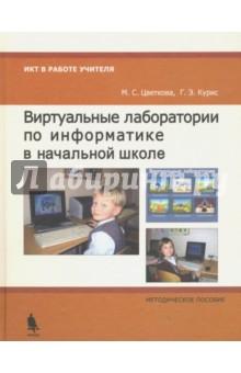 Виртуальные лаборатории по информатике в начальной школе. Методическое пособие