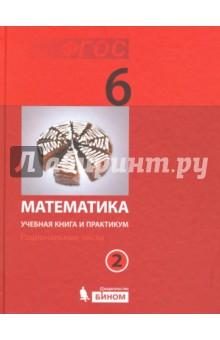 Математика. 6 класс. Учебная книга и практикум. Часть 2. ФГОСМатематика (5-9 классы)<br>Учебная книга и практикум для 6 класса входят в состав УМК по математике для 5-6 классов, разработанного авторским коллективом под руководством Э. Г. Гельфман и М. А. Холодной в рамках проекта Математика. Психология. Интеллект (МПИ). <br>Учебная книга представляет математический материал в сюжетном контексте, что создает условия для формирования универсальных учебных действий. <br>Система заданий практикума позволяет дифференцировать и индивидуализировать процесс обучения. Задания 1-й ступени помогают освоить алгоритмы математических действий и навыки самоконтроля. Задания 2-й ступени нацеливают на выдвижение гипотез, поиск закономерностей, применение понятий в разнообразных ситуациях.<br>6-е издание, исправленное и дополненное.<br>