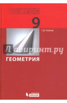 Геометрия. 9 класс. Учебник. ФГОС