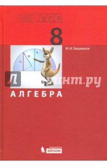 Алгебра. 8 класс. Учебник. ФГОСМатематика (5-9 классы)<br>Учебник является продолжением учебника по алгебре для 7 класса. Изложение теоретического материала сопровождается большим количеством примеров и комментариев. Примеры и задачи Решаем вместе позволяют получить представление о методах решения разнообразных заданий, предлагаемых в достаточном количестве в конце каждого параграфа. Беседы автора с читателем расширяют представление учащихся о целях математики и объектах ее исследования. Сюжеты и проекты, имеющиеся в каждой главе, предоставляют богатый материал для индивидуальной или коллективной работы.<br>Соответствует федеральному государственному образовательному стандарту основного общего образования (2010 г.).<br>Рекомендовано Министерством образования и науки РФ.<br>