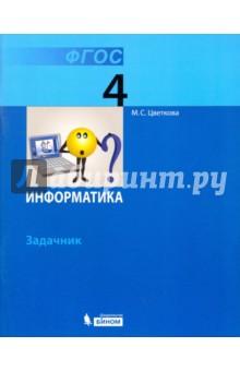 Информатика. 4 класс. Задачник. ФГОСИнформатика. 1-4 классы<br>Задачник входит в состав УМК по информатике для 3-4 классов, включающий также учебники, интерактивное мультимедийное приложение Мир информатики (в 4-х частях), рабочие тетради, электронный практикум в среде Linux, сборник творческих заданий.<br>Задачник выполнен в форме путешествия виртуального героя - робота Вопросика - по стране Информатики в порядке изложения тем в учебниках. Каждое задание оформлено как путешествие по одному из городов страны Информатики и содержит тематический набор задач. Практически все задачи иллюстрированы схемами и помогают учащимся структурно представить условие, обсудить алгоритм решения и оформить решение задачи либо в альбоме с использованием фломастеров, цветной бумаги, либо на компьютере. Многие задачи предложены в игровой или состязательной форме, что позволяет увеличить скорость выполнения учащимися логических, вычислительных, лексических действий.<br>Пособие предназначено для использования как на уроках по информатике, так и во внеурочной деятельности.<br>