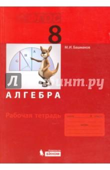 Алгебра. 8 класс. Рабочая тетрадь. ФГОСМатематика (5-9 классы)<br>Рабочая тетрадь для 8 класса входит в состав УМК по алгебре для основной школы (7-9 классы, автор М. И. Башмаков) наряду с учебниками, методическим пособием и программой курса. Задания в тетради полностью отвечают содержанию учебника для 8 класса и разбиты на параграфы, соответствующие параграфам учебника.<br>