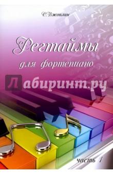Регтаймы для фортепиано. Часть 1Музыка<br>Регтаймы для фортепиано.<br>