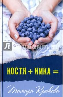 Костя+Ника фото