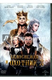 Zakazat.ru: Белоснежка и охотник 2 (DVD). Николя-Троян Седрик