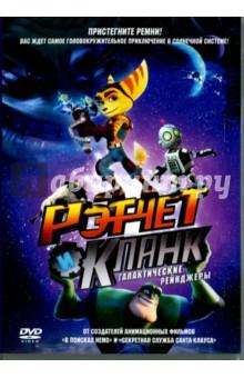Рэтчет и Кланк. Галактические рейнджеры (DVD)Зарубежные мультфильмы<br>Большеухий ловкач Рэтчет всегда мечтал присоединиться к Галактическим космическим рейнджерам, но самовлюбленный супергерой Капитан Кварк не принимает его в команду. И все же, когда робот Кланк приносит весть о коварном плане злодея Дрека из расы Блэрг создать новую планету для своего вида, предварительно избавившись от рейнджеров и уничтожив Солнечную систему, миссия по спасению галактики ложится именно на пушистые плечи остряка Рэтчета. А металлический Кланк становится его верным спутником и помощником.<br>Режиссер: Кевин Манро.<br>США, 2015.<br>Жанр: мультфильм, фантастика, приключения.<br>Продолжительность: 90 мин.<br>Язык: русский<br>Звук: Dolby Digital 5.1<br>Формат: 16:9, 2.35:1<br>Регион: all, PAL<br>Для зрителей старше 6-ти лет.<br>