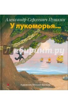 У лукоморья..., Пушкин Александр Сергеевич