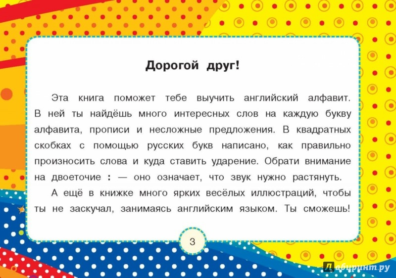 Английский язык. Букварь в картинках - Френк Ирина ...: http://shop.nanya.ru/books/548032/