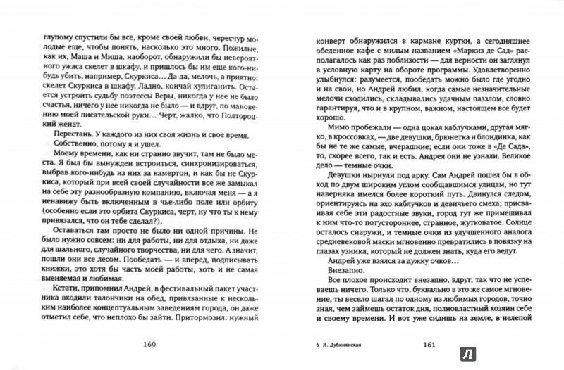 Иллюстрация 1 из 8 для Свое время - Яна Дубинянская | Лабиринт - книги. Источник: Лабиринт