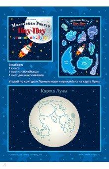 Маленькая Ракета Пиу-Пиу летит на Луну (+наклейки)Человек. Земля. Вселенная<br>Вместе с Маленькой Ракетой Пиу-Пиу дети совершают путешествие на Луну и узнают, что такое Луна, из чего она сделана, почему светится. Книга помогает взрослым в простой и доступной форме рассказать детям о естественном спутнике планеты Земля.<br>К книге прилагается набор наклеек, состоящий из листа с изображением космоса и наклеек разных размеров. Используя наклейки, ребёнок может придумать свою картину космоса. Занятие способствует развитию фантазии и абстрактного мышления у ребёнка.<br>В наборе: <br>1 лист с изображением космоса, размер 30х40 см.<br>1 лист с наклейками, размер 15х21 см.<br>1 лист с наклейками, размер 15х10,5 см.<br>1 наклейка, размер 6х8 см.<br>