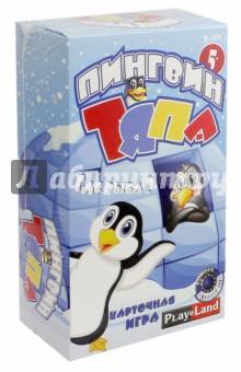R-104 Карточная игра Пингвин ТяпаКарточные игры для детей<br>Настольная игра Пингвин Тяпа предназначена для детей от 5 лет. Целью игры является накормить пингвина, который очень любит рыбу. Задача осложняется тем, что в море живет очень опасная акула, которая пытается помешать ловить рыбу. <br>В игровой комплект входит: 30 жетонов, 4 игровые карты, 1 пингвин.<br>Материал: картон.<br>Упаковка6 картонная коробка.<br>Для детей от 5 лет.<br>Сделано в Болгарии.<br>