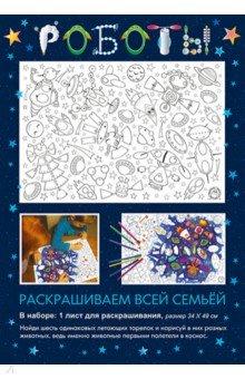 Раскраска РоботыРаскраски<br>Благодаря большому размеру изображения, рисунок могут раскрашивать одновременно несколько человек.<br>В наборе: 1 лист для раскрашивания, размер 34х49 см.<br>