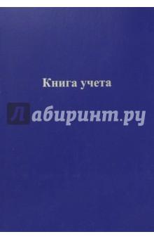 Книга учета (144 листа, клетка, твердый переплет) (26917) БланкИздат