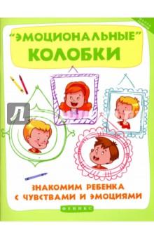 Эмоциональные колобки: знакомим ребенка с чувств.Развитие общих способностей<br>Книга поможет вам научить ребенка осознавать и описывать свои эмоции, уметь определять причины собственных эмоций, распознавать эмоции других людей (в том числе определять степень выраженности той или иной эмоции), делать предположения о причинах эмоцийдругих людей, уметь выражать свои эмоции приемлемым способом, управлять своими эмоциями.<br>В первой части книги вы познакомитесь с теоретическими основами развития эмоциональной грамотности, ее составляющими, а также факторами, влияющими на эмоциональноеразвитие ребенка.<br>Во второй части книги вы найдете мастер-классы по созданию несложных в изготовлении игрушек и пособий для развития эмоциональной грамотности.<br>В третьей части книги — игровом практикуме — приводятся рекомендации по составлению программы регулярных занятий, направленных на знакомство с эмоциями и закрепление комплекса навыков, составляющих эмоциональную грамотность, а также даны готовые сценарии для проведения этих занятий с ребенком.<br>