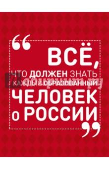 Всё, что должен знать каждый образованный человек о РоссииУниверсальные энциклопедии<br>Что значит быть образованным человеком? На этот, казалось бы, простой вопрос сложно дать однозначный ответ. Ведь можно обладать огромным багажом знаний в какой-то одной сфере, но не суметь ответить на простейший, «детский» вопрос из другой. Что же касается России, то здесь среди множества областей знаний, в которых должен ориентироваться ее гражданин, важное место занимают история, культура, наука, искусство и религия. В настоящем издании содержатся сведения, которые действительно следует знать каждому жителю нашей необъятной страны, здесь же есть и любопытные факты, которыми вы сможете удивить даже признанных эрудитов, сумев поддержать разговор на любую тему о нашей великой державе.<br>Что изображено на государственном гербе России? Какие памятники, охраняемые ЮНЕСКО, расположены на территории нашей страны? Можете ли вы перечислить правителей нашего государства — с древности и до наших дней? Что вы знаете о главном храме российской культуры — Большом театре? Какие города входят в Золотое кольцо России? Какие русские ученые прославили нашу страну на весь мир? Все ли русские народные традиции и обряды вы знаете? Откуда произошло название нашей родины — «Россия»? Каковы основные события в истории России? Как зарождалась и развивалась Русская Православная Церковь? И наконец, какие произведения русской литературы должен прочитать каждый образованный человек? На эти и множество других вопросов из разных областей знаний вы найдете ответы в этой книге.<br>