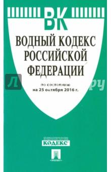 Водный кодекс Российской Федерации по состоянию на 25.10.16