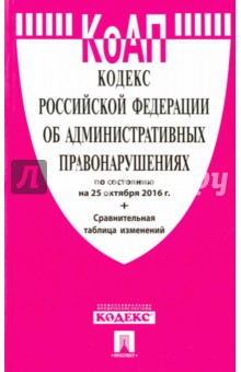 Кодекс об административных правонарушениях РФ на 25.10.16