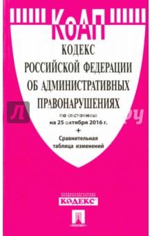 Кодекс об административных правонарушениях РФ на 25.10.16 от Лабиринт