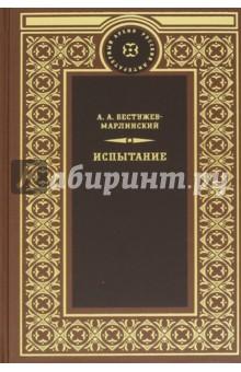 ИспытаниеДеятели культуры и искусства<br>Александр Александрович Бестужев, взявший себе псевдоним Марлинский, был, несомненно, талантливым и популярным в свое время автором. Писатель и критик, декабрист и публицист, он прославился своими романтическими повестями. Даже В. Г. Белинский, обвинявший Марлинского в псевдоромантизме, признавал его заслуги и называл первым русским повествователем и зачинщиком отечественной повести. Мы предлагаем вашему вниманию повесть Бестужева-Марлинского Испытание, рассказывающую о высшем свете и его обитателях, о любви и дружбе, о жизни офицеров гусарского полка. С тонкой иронией автор рассказывает про амурные похождения двух друзей, которые не могут поделить женщину, что практически приводит к дуэли. Но счастливый случай расставляет все по своим местам, и в итоге вместо дуэли празднуются две свадьбы. В повести писатель ярко подчеркивает глупость человеческую, которая порой доходит до абсурда и может привести к неприятным последствиям. Читая данное произведение, можно целиком окунуться в ту эпоху, оказаться на блистательном светском балу и, конечно же, вместе с двумя друзьями пережить увлекательные моменты их жизни, где есть и страсти, и ревность, и предательство.<br>Но в конечном счете настоящая крепкая дружба побеждает любые трудности, и все встает на свои места.<br>