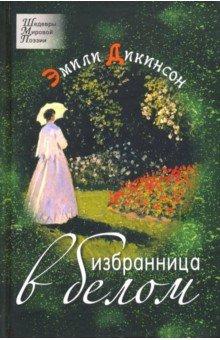 Избранница в белом. СтихотворенияСовременная отечественная поэзия<br>Эмили Дикинсон - гениальный американский поэт. При жизни она опубликовала всего десять стихотворений, но в XX веке этой женщине из небольшого провинциального города, затерявшегося среди холмов Массачусетса, было суждено стать выдающимся национальным поэтом и легендарной личностью, имя которой сегодня известно каждому американцу.<br>В настоящем издании представлены переводы избранных стихотворений Эмили Дикинсон. Некоторые из них были изданы ранее в различных сборниках. Отдельной книгой эти переводы выходят впервые. В книгу включен очерк, отражающий интересные факты биографии загадочной поэтессы, жизнь которой была полна тайн и недосказанности.<br>Параллельно приведены английский и русский тексты, что дает возможность читателю ознакомиться с поэзией великой американки и на языке оригинала.<br>
