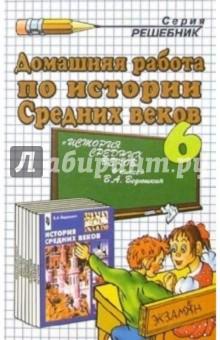 Домашняя работа по истории Средних веков за 6 класс к учебнику В.А. Ведюшкина