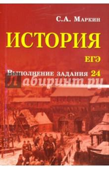 Маркин Сергей Александрович История. ЕГЭ. Выполнение задания 24