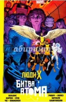 Люди Икс. Битва АтомаКомиксы<br>Чарльз Ксавье мёртв. Циклоп и Росомаха возглавляют две разные команды Людей Икс. Раса мутантов разделена, как никогда прежде. В отчаянной попытке спасти мечту Ксавье Зверь перенёс первую пятёрку Людей Икс в настоящее. И сейчас, когда их присутствие в настоящем угрожает всей ткани пространства и времени, они обязаны вернуться. Но юные Джина Грей и Скотт Саммерс в ужасе от того, что узнали о своём будущем. Они хотят остаться и прожить свои жизни так, как считают нужным. Пока вокруг их решения разгораются жаркие споры, с мрачным предостережением появляются Люди Икс из будущего. Их цель - не допустить величайшую ошибку в истории.<br>Маэстро мутантов - Брайан Майкл Бендис, Джейсон Аарон и Брайан Вуд - совместно с лучшими художниками Marvel отмечают полувековой юбилей Людей Икс эпическим событием, которое повлияет на ход времени во вселенной!<br>В сборник входят комиксы All-New Х-Мвп #16-17, Uncanny Х-Меп #12-13, Wolverine &amp;amp; theX-Men #36-37, X-Men: Battle of the Atom #1-2 и X-Men #§-6. Сценаристы - Брайан Майкл Бендис, Джейсон Аарон и Брайан Вуд, художники - Фрэнк Чо, Стюарт Иммонен, Дэвид Лопез, Крис Бачало, Джузеппе Камунколи и Эсад Рибич (при участии Криса Анка).<br>