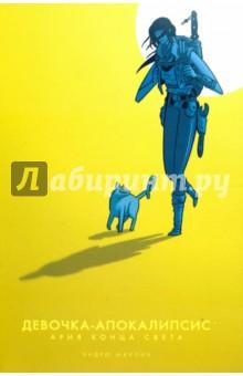 Девочка-Апокалипсис.Ария Конца СветаКомиксы<br>Девочка-Апокалипсис: Ария конца света - первый графический роман сенсационного инди-автора Эндрю Маклина, мощное исследование жестокости и человечности на развалинах мира будущего.<br>