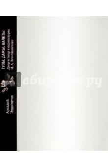 Тузы, дамы, валеты. Двор и театр в карикатурах И.А. Всеволожского из собрания В.П. ПогожеваТеатр<br>Книга «Тузы, дамы, валеты…» представляет никогда ранее не издававшуюся коллекцию карикатур директора императорских театров И. А. Всеволожского, изображающих российское общество эпохи Александра III. Рисунки были созданы в период 1880–1890-х годов, то есть во время, что получило знаковое название «золотой век русского императорского театра». Замечательные карикатуры Всеволожского теснейшим образом сплетают воедино власть, свет, двор, деньги и театр, рисуя живую и увлекательную картину императорской России. Шик и элегантность придворной жизни, которую Всеволожской прекрасно знал, оказываются отраженными в зеркале остроумия, не без яда, что заставляет взглянуть на эту эпоху под несколько другим, не совсем привычным углом. Эта концепция легла и в основу оформления книги – «Зеркалом» является и сама обложка книги, материал которой имитирует эффект карикатурного отражения в зеркале.<br>