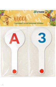 Касса-веер набор из 2 шт., (гласные/согласные) (ВК11)Веера, счетные палочки<br>Набор касс (2 веера) гласные, согласные буквы.<br>Школьные принадлежности.<br>Материал: пластик.<br>Сделано в России.<br>