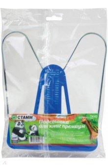 Подставка для книг пластик+металл ПК40 (548791)Подставки для книг<br>Подставка для книг, ассорти.<br>Материал: пластик, сталь.<br>Сделано в России.<br>