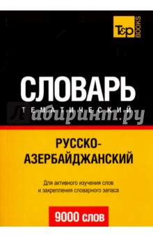 Таранов А. М. Русско-азербайджанский тематический словарь. 9000 слов