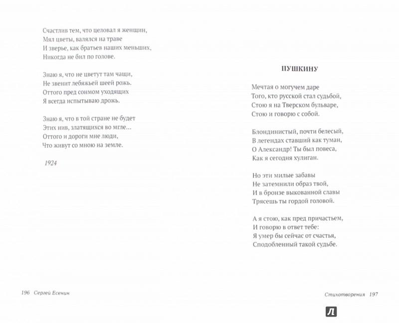 Стих есенина из персидских мотивов есенина
