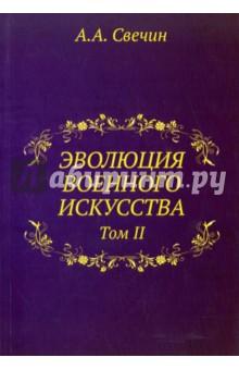 Эволюция военного искусства. Том 2История войн<br>Репринтное издание по технологии print-on-demand с оригинала 1928 года.<br>