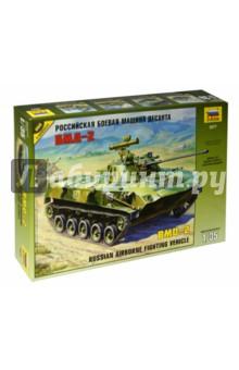 Российская БМД-2 (3577)Бронетехника и военные автомобили (1:35)<br>БМД-2 является усовершенствованным вариантом БМД-1. Выпускалась с 1985 г. На новой машине установлена авиационная пушка 2А42 калибра 30 мм, боекомплект 300 выстрелов, дальность 1500 м. Имеются два курсовых пулемета калибра 7.62 мм. Установлен противотанковый ракетный комплекс.<br>173 детали<br>Размер собранной модели 16,5 см.<br>Масштаб: 1:35.<br>Набор собирается при помощи специального клея, выпускаемого предприятием Звезда.<br>Клей продается отдельно от набора.<br>Срок годности не ограничен.<br>Производство: Россия.<br>Моделистам до 10 лет рекомендуется помощь родителей.<br>Не рекомендуется детям до 3 лет. Осторожно, мелкие детали!<br>Упаковка: картонная коробка.<br>