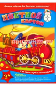 """Цветной картон 8 листов, 8 цветов """"Кот-машинист"""" (С0003-23) АппликА"""