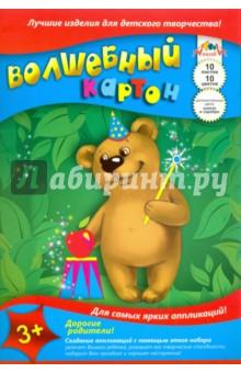 """Цветной картон волшебный, 10 листов, 12 цветов """"Медведь"""" (С0010-02) АппликА"""