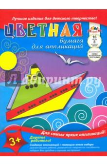 """Бумага цветная для аппликаций, 16 листов, 8 цветов """"Кораблик"""" (С0023-19)"""